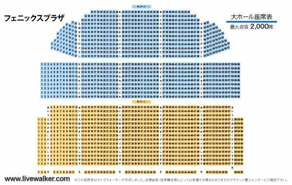 福井のフェニックスプラザで今週ライブがあり、それに参戦するのですが、フェニックスプラザの大ホールAゾーンのく列は近い方でしょうか? フェニックスプラザに入ったことがないので、大体どのくらいか教えて頂けるとありがたいです。 座席表も貼っておきます。