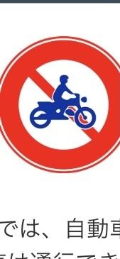 この標識はどういうところにありますか? 免許持ってないので勉強中です、二輪が通れなくてそれ以外の該当しない自動車は通れると答えに書いてあったのですが、それってどんな道?