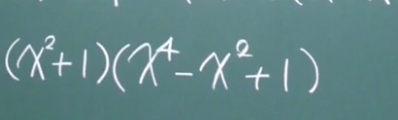 因数分解の問題。まだ因数分解できますか?