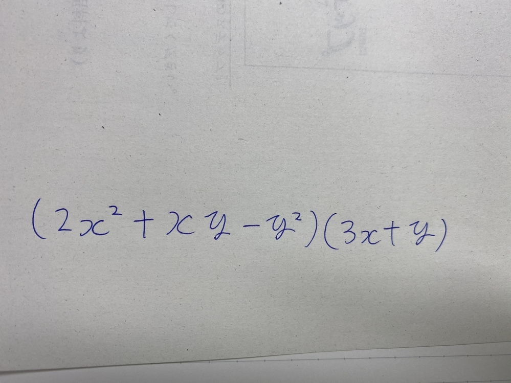 この問題の答えを教えてください。