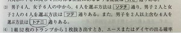 この問題のトナニのところなのですけど、私は男子2人を選ぶことは確定していると思ったので、その2人を男子4人の中から選ぶ4C2とその他の残り8人の中から2人を選ぶ8C2で、4C2×8C2としたのですが答えは違 っていました。 私の回答はどこが間違えなのでしょうか。