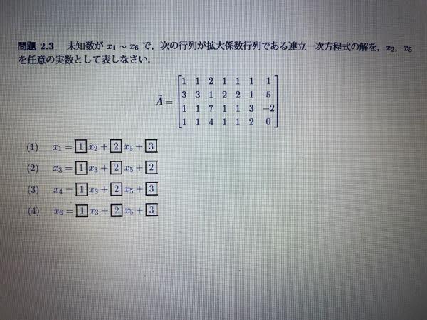 線形代数好きな方教えてください!! (1).(-1,0,-1) (2).(0,0,0) (3).(0,-1,1) (4).(0,0,1) であってるでしょうか??