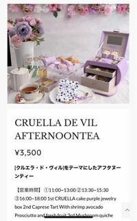 青山のアフタヌーンティーに2人で行きたいのですが3500円って1人の値段ですか?