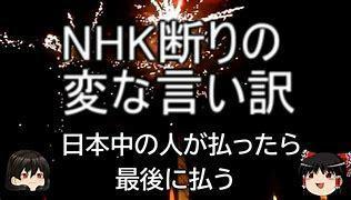 大喜利。NHKの受信料を払わない、どう考えてもおかしい言い訳を考えてください。