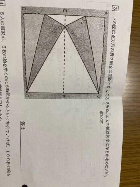 数学の問題です、誰か求め方も一緒に教えてください(´;ω;`)