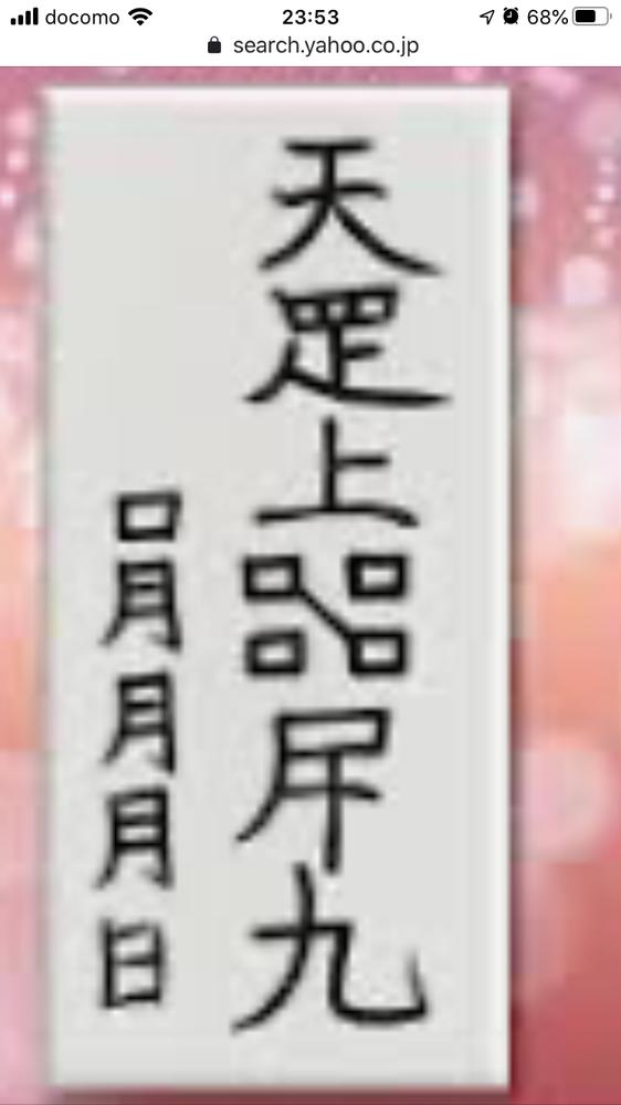 漢字の手書き登録についてのご質問です。画像の霊護符にあるような存在していない漢字を自作で作って登録する方法はありますでしょうか? 有澤楷書のような筆文字フォントで作りたいです。また応用で使えるソ...