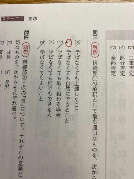 漢文の問題で写真は所不学而能者の解釈なんですけど イとエの違いがよくわかりません どういう理由でエはダメなのですか?