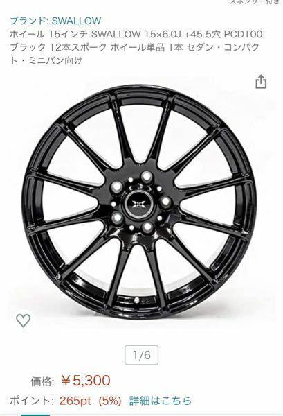 ホットスタッフのホイールについて質問です いま30系プリウス前期に乗っていて、タイヤ(15インチ)を変えるのにホイールを見ていたら ホットスタッフというメーカーのが気になりました。 単価が安いようですが、耐久性などどうなのでしょうか、? 安物は安物ですかね?