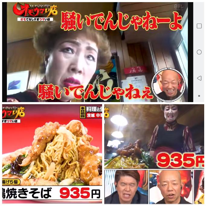 今、動画で観たんですが… 茨城県のこの中華屋さんの名前、わかる方いらっしゃったら教えて下さ~い!(^-^)/