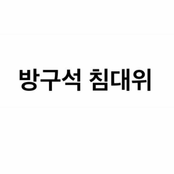 韓国語でこれはなんという意味か教えていただきたいです。