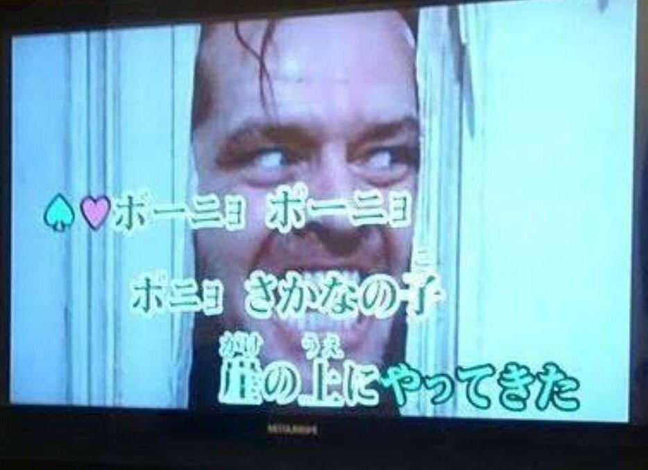 ( ^0^)θ~♪ 大喜利 ヽ(゜∇゜ヽ)♪ カラオケで歌ってみました① 『崖の上のポニョ』 藤岡藤巻と大橋のぞみ