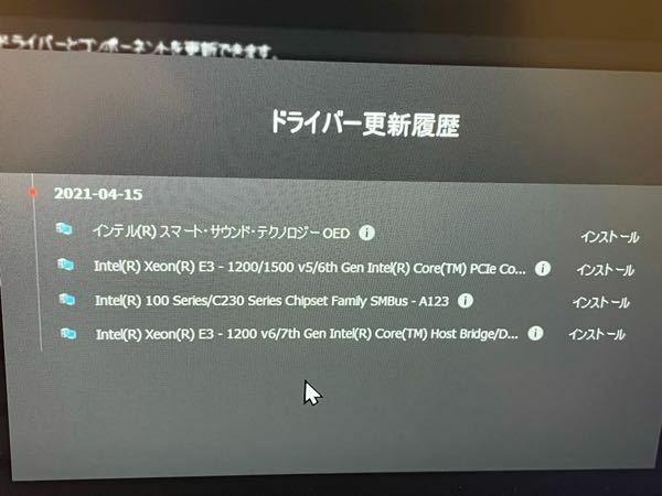 driver booster8というソフトでドライバの変更をしてしまいました。 後々調べると結構危険なことだとわかり、とても怖いです。 やはり危険なことなのでしょうか? スペックはCPUがCore i5-7300HQ 、RAM24.00GB 、液晶ディスプレイ15.6インチ FHD 、SSD1024GB HDD+500GB SSD(M.2 ) グラボがGTX 1050です。 直すべきところが...
