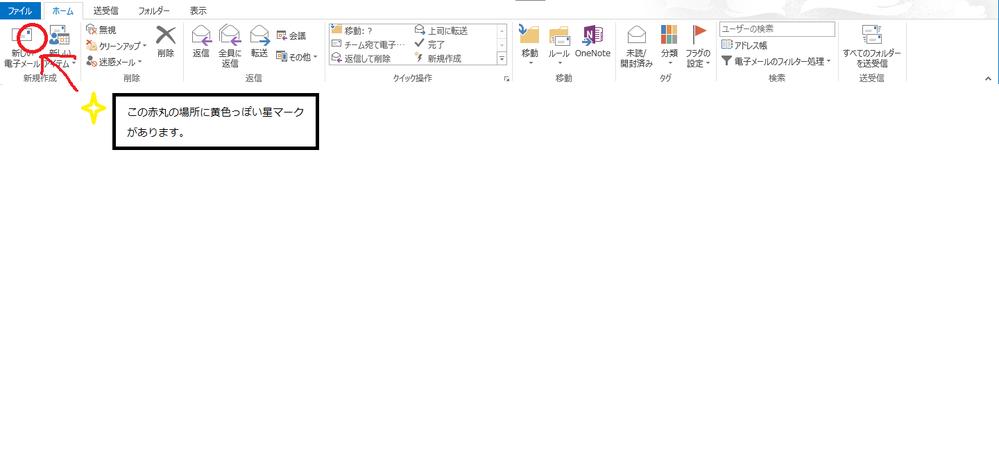 Outlookについて質問です。 知人からの質問されて、自分で調べましたがどうしても解決できないので教えてください。 Outlookメールの「新しいメール」のアイコンに数日前から星マークのようなものが付いているのですが、自分のPCでOutlookを立ち上げて確認しても表示されていません。 何かの通知でしょうか?