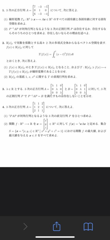 線形代数 大問2と大問4教えて頂けるとありがたいです お願いします