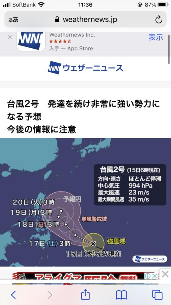 台風2号スリゲについて 23日から仕事で沖縄に行く予定です。 台風2号が発生しているとのことで、飛行機が飛ぶのかまた現地で大雨にならないのか、を心配しております(雨だと屋外の仕事の調整があるため) 気象情報に詳しい方、23日に台風が沖縄近辺に停滞する可能性がどのくらいあるか、もしくは消滅や進路を変える可能性の方が高いか、などわかりましたらご返答よろしくお願い致します