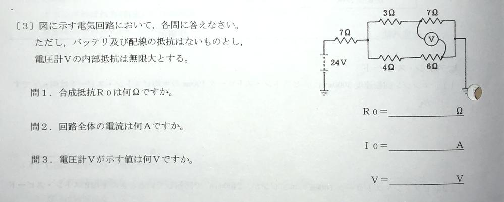 【至急】 (3)の答えは10vで良いのでしょうか? 解き方も教えていただけるとありがたいです。
