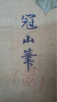【ハルコ】です。 朱で捺された印章の方ですが、最初の漢字は何と読むのですか? ↓↓↓↓↓ ㅤ ㅤ