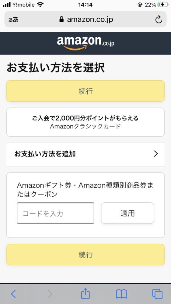 Amazonにてコンビニ決済をしたいのですが出来ません。 写真の所から先に進めません。 PayPay銀行も使えるようですがそれも出来ません。 詳しい方お願いします。