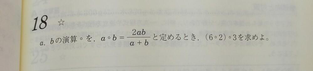 数と式の問題なんですけど、解き方教えて下さい。お願いします! 。の意味もよくわかっていません