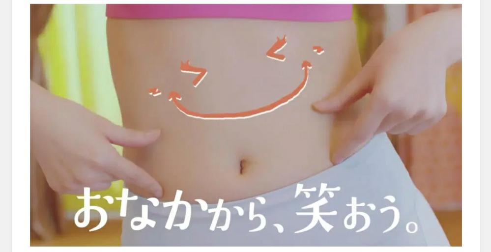 蒟蒻畑のCMの女性のお腹は、『にゃくにゃく』と言いながらつままれていますが これは、『痩せている』と言う認識でのCMですか? それとも『ふとっている』と言う認識でのCMですか?