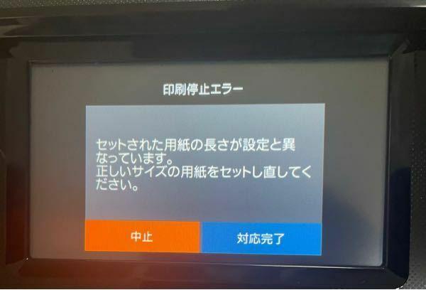 EPSONのEP-882ABについて質問です。 写真のようなメッセージが出てしまい印刷ができません。対処方法を教えてくださいm(_ _)m