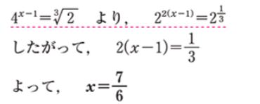 指数関数の計算です。 4^(x-1)=三乗根2 この方程式をと解け、という問題で 一行目から二行目にいく過程がわかりません。 底が揃っていいるなら消しても良いのでしょうか? そこの考え方を教えて下さい。