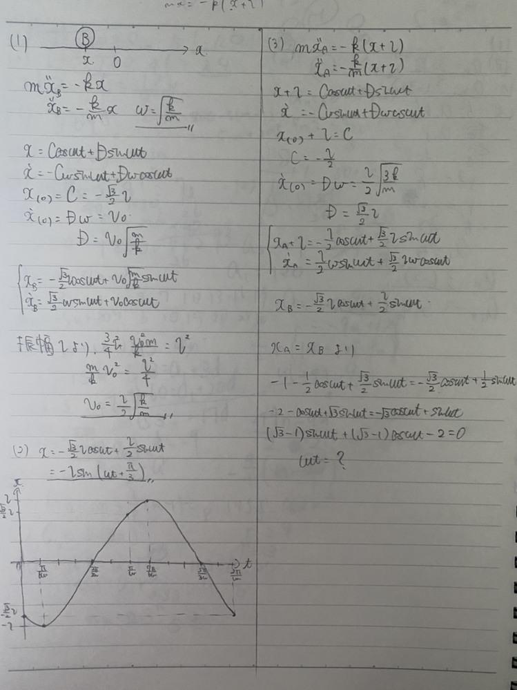 高校物理 単振動について質問です。 (4)でωtを求めようとしたら綺麗に出なかったので、恐らく運動方程式が間違っていると思うのですが、考えてもわかりませんでした。 何方かご教示ください。 ちなみに(1)~(3)までは合っていて、(4)の正解はπ/6ωです。