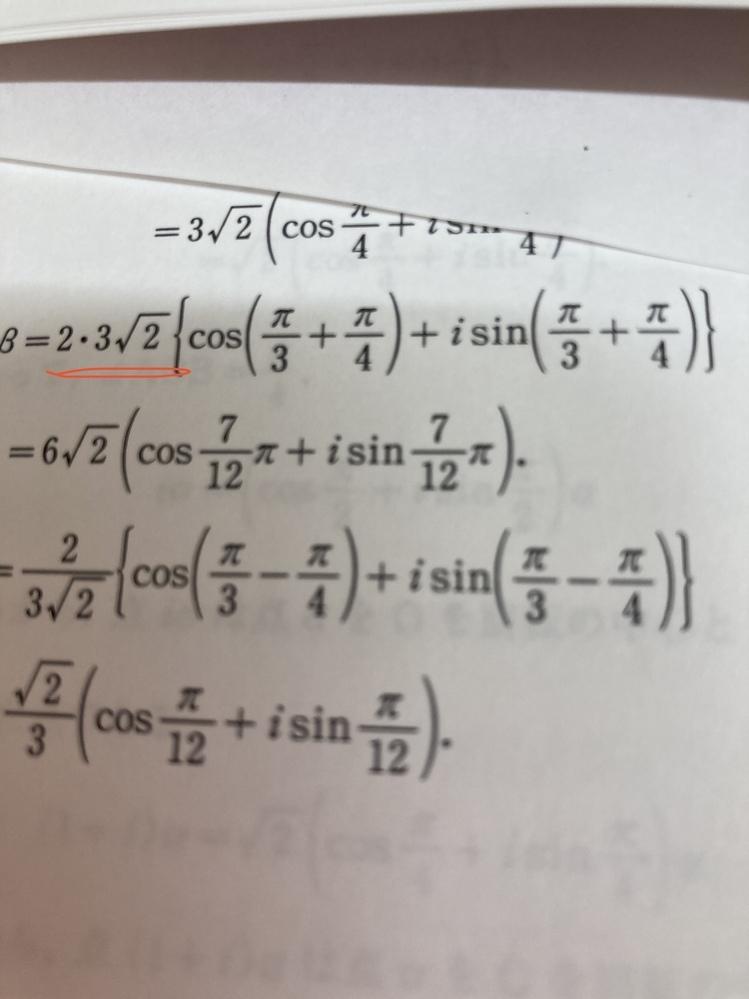 α=2(cosπ/3+isinπ/3) β=3√2(cosπ/4+isinπ/4)のときの αβについてなんですが、赤線の部分って 2×3√2と書かないのは理由があるんですか? また受験や模試の記述で2×3√2と書いたら 点数は引かれますか? 教えて欲しいです