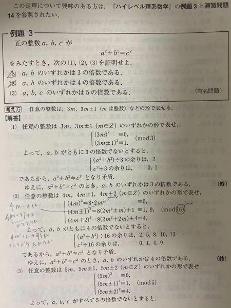 ピタゴラスの定理を使った問題です (2)はどうしてmod16なんですか?mod4じゃダメな理由はなんですか? あと(1)と(3)はどうしてmod9、mod25じゃなくてmod3、mod5なんですか?