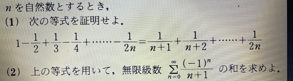 数学3の無限級数についてです。 以下の写真の(2)の解き方について お教え頂けないでしょうか?