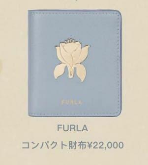FURLAのこのお財布を探してるのですがどこ探してもないです どこに売っていますか???? メルカリとかでもいいので教えてください!