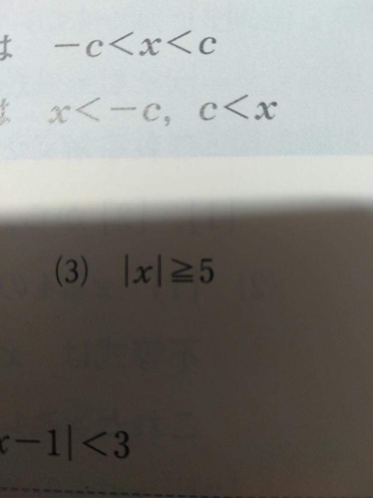 至急! 高1数学です。 (3)の問題の答え教えて下さい。 X≦−5,5≦X であってますか?