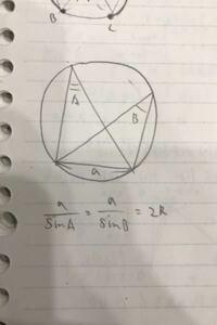 円周角の定理は正弦定理で証明できますか? 写真のように... 図の円の半径はRとしました。 これでA=Bとなるのではないのでしょうか?