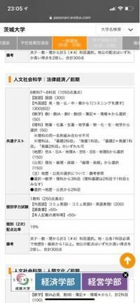 茨城大学の受験科目なんですけど数Ⅰと数ⅠAを選択って出来るんですか?