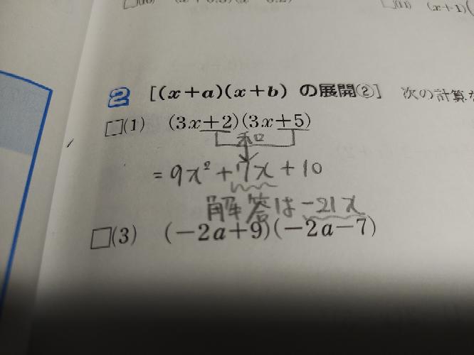 (x+a)(x+b)=x^2+(a+b)+abの公式に当てはめたら本来x^2で9x^2,a+bの和にxをかけるので7x,abで10になるはずですよね? ですが9^2の部分が解答では21xになっているんです。 これは何故ですか?ちなみに自分はこれで塾のテストに落ちました。