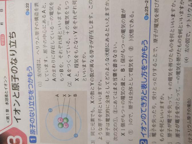 中3理科のイオンの問題です。 (3)の同位体の説明の問題で、参考書には「陽子の数と中性子の数が異なる原子」と説明してるけど、同位体は陽子の数は変わらず中性子の数のみ変化するものではないのですか?