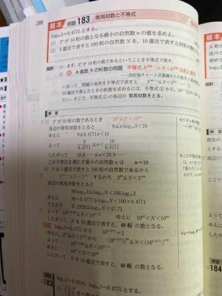 例題の2番で10の47.2329乗<=N<10の47.71乗 が=が消えて右のようになる理由を教えて欲しいです
