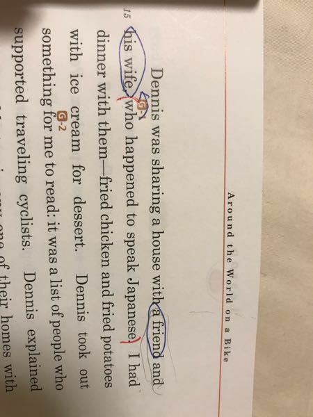 赤い括弧の中のWho happened to speak Japaneseはhis wifeにかかっているそうなのですが、なぜandで結ばれたa friendにはかからないのですか?