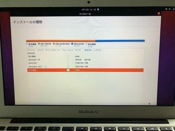 11インチでもインストールできるLinuxのdistribution教えてください。MBAにUbuntuをインストールしようとしたら画面の幅が足りなくてインストールボタンが押せませんでした。外付けディスプレイは持っていません。