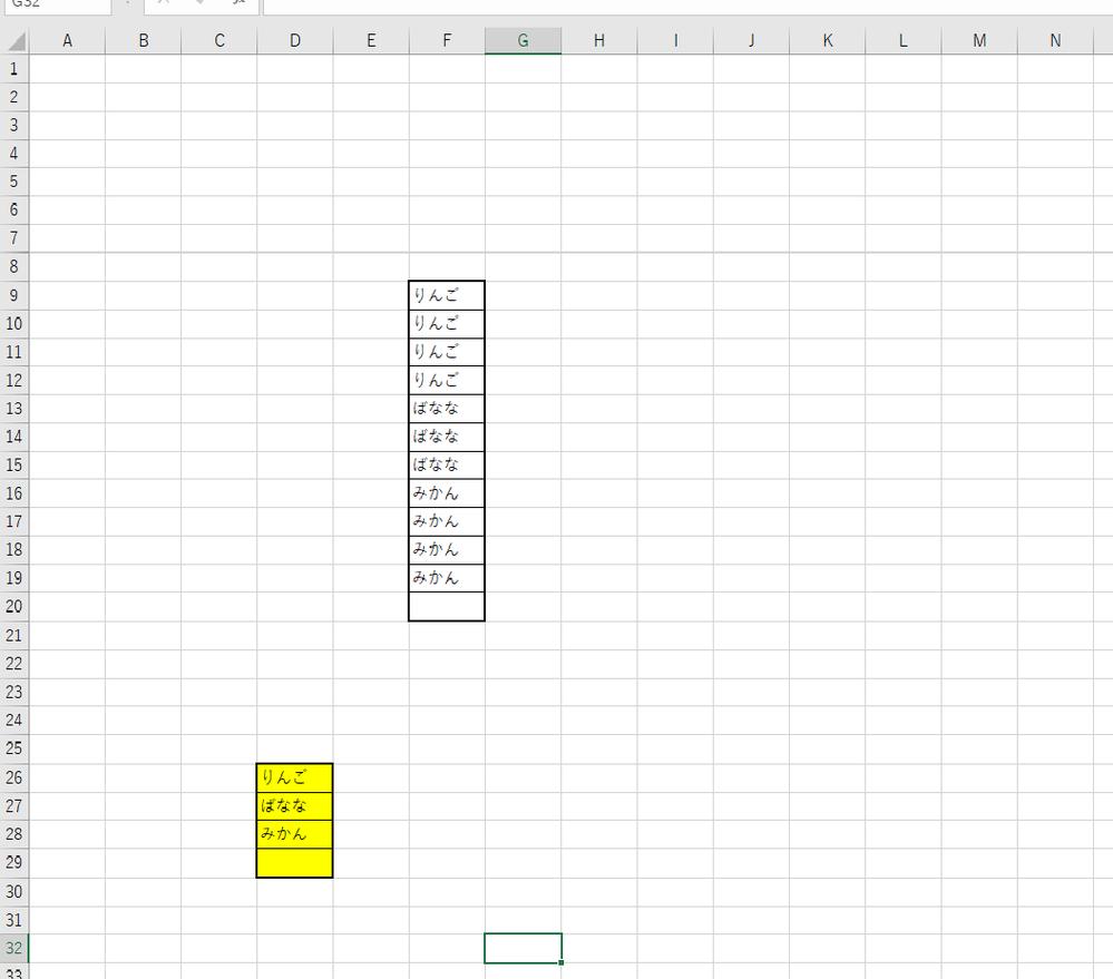 エクセルの関数について質問です。 下の写真のように、F9~F20までは色んな食べ物を入力しています。 重複します。 一番上の欄や一番下の欄が空白の場合もあります。 その時に、D26~D29の中に食べ物の種類をひとつずつ自動抜き取りたいです。 関数を使って、自動で抜き取ることは可能でしょうか?