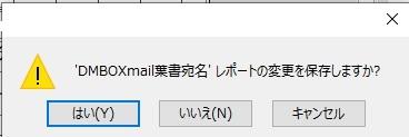 この間ACCESSでの関数のモジュールの修正を教えて頂き、旨くいったのですが、新たに壊れたファイルがあったので修正して終わろうとしたら、 保存しますかの質問が出てハイと応えて終了するのですが、保存できていません。 上書き保存を押しても 再度開くと保存できていません。保存しますかのメッセージは普通出てこないマークが出ています。参考に実際の画像を見てください。 どのような対策をすればいいのか教えてください。