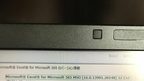 エクセルの資格をとりたく、 昔一万円くらいで買った激安PCにエクセルが入っていたので、 そのバージョンについて伺いたいです。 ネットで調べた所、普通2016とか2019とか入ってるのに自分のには何も記載されていないのですが、 この画像でバージョンは何年のものかわかりますでしょうか? よろしくお願い致します。