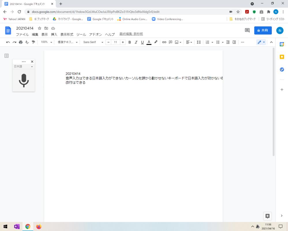 グーグルドキュメントについて、 2日前からおかしくなりました。 具体的な症状は ・音声入力では日本語入力可能だが、キーボードでの日本語入力ができない。 ・カーソルが行の頭に固定されていて、上下の移動のみ可能。左右の移動ができない ・デリートキーがきかない。→ダブルクリックすると使えるが、カーソルは行頭のまま。 ・カーソルは行頭に固定されているものの、バックスペースキーで文字は消える ・ページ...