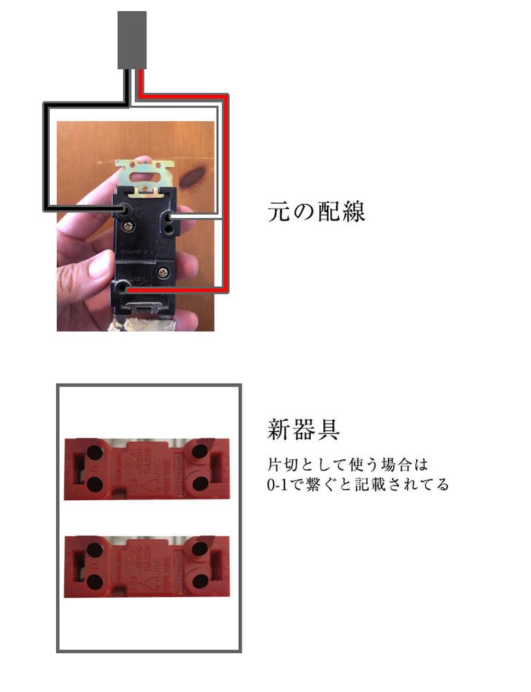 古いスイッチを交換したいのですが、配線が上手く行きません。 照明2個、上下のスイッチを、それぞれ片切として使用したいです。 器具URL:https://www.monotaro.com/p/6726/7874/?displayId=4
