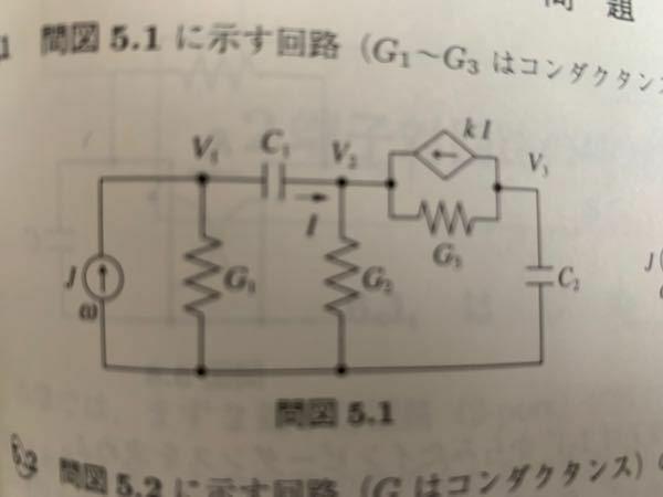 この電気回路の節点方程式の求め方が分かりません。それぞれの節点のKCLより求めればいいと思うんですが、うまく出来ません。