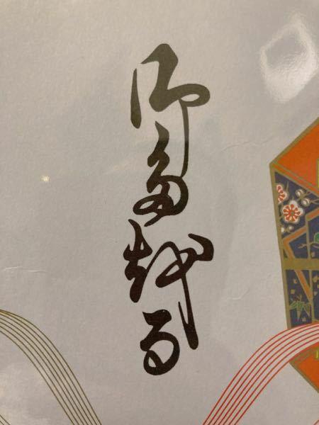 この字は何と読むのか分かる方教えてください。 よろしくお願いします。