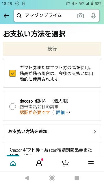 アマゾンプライム1ヶ月登録についてです。 残高が4000円ある状態で加入しようとしても添付画像のように続行ボタンが押せずに加入できません。 分かる方、教えて下さい。