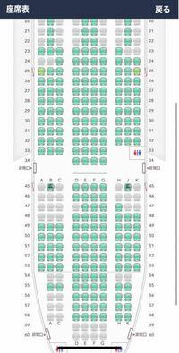飛行機の座席に詳しい方教えてください。 25列目の窓際が黄緑色で、 ご案内事項のある座席となってるのですが、 それってどんなご案内なのですか?