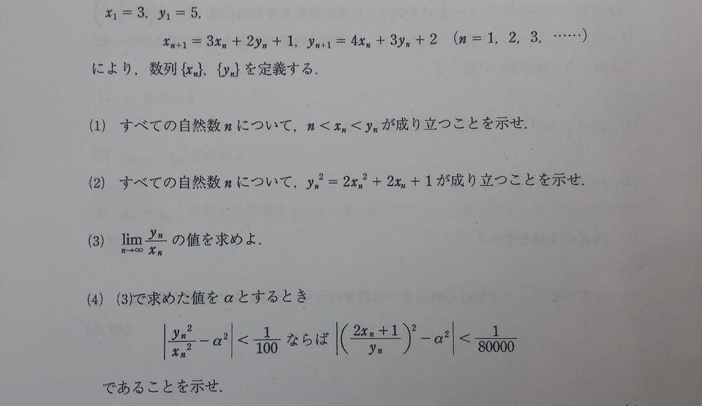 数学の問題で質問です。(4)が分かりません。 |xn^2/yn^2-2|<1/100ならば、 |(2xn+1/yn)^2-2|<1/8000 であることを示せ。 分かる人、教えてください! (3)の答えは√2です。