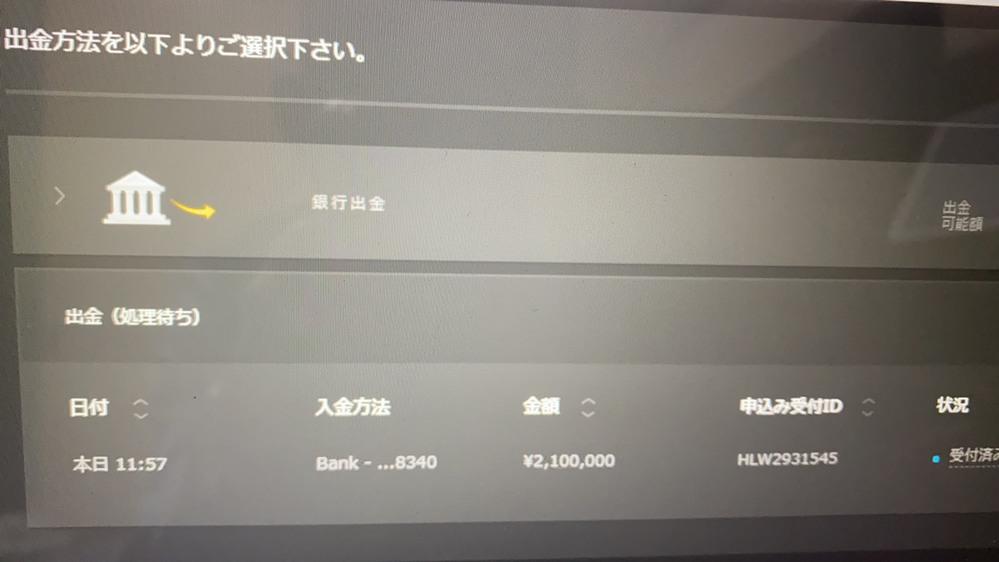 High&Loで1日で200万円利益が発生しましたが出金出来ず凍結されました。 どうなってんの?